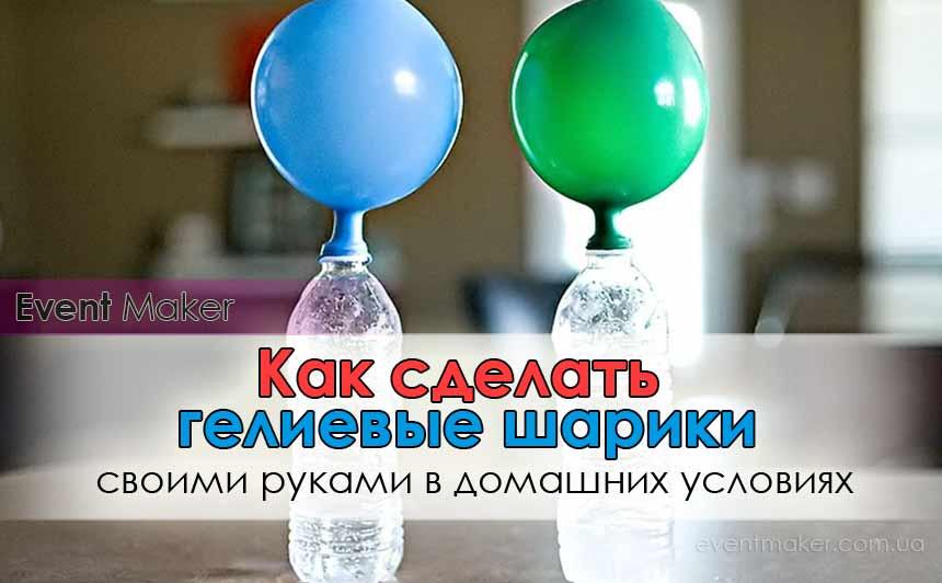 Как сделать гелиевые шарики