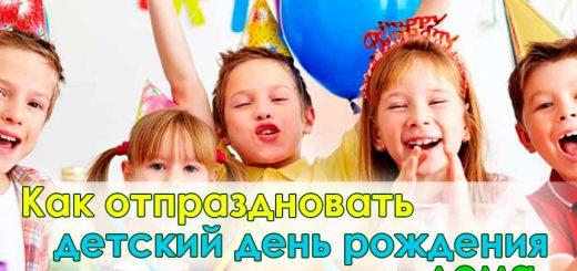 Как отпраздновать детский день рождения дома