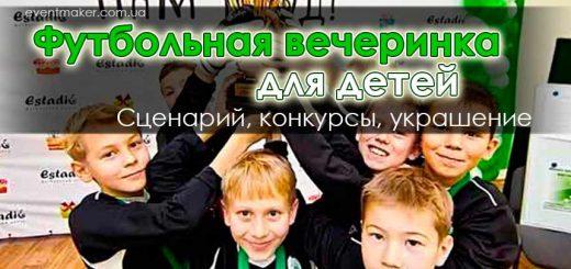 Футбольная вечеринка для детей фото