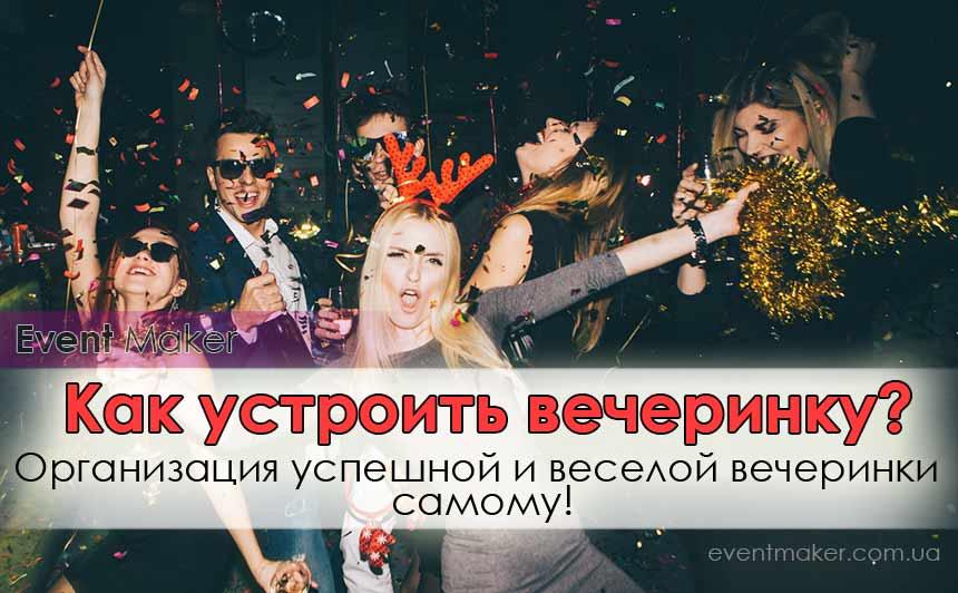 Как устроить вечеринку