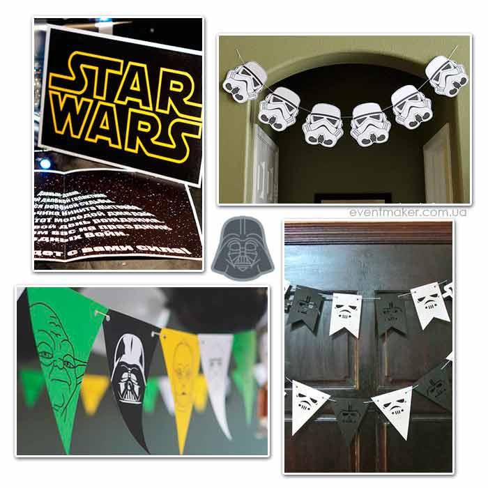 Вечеринка в стиле Звездные Войны
