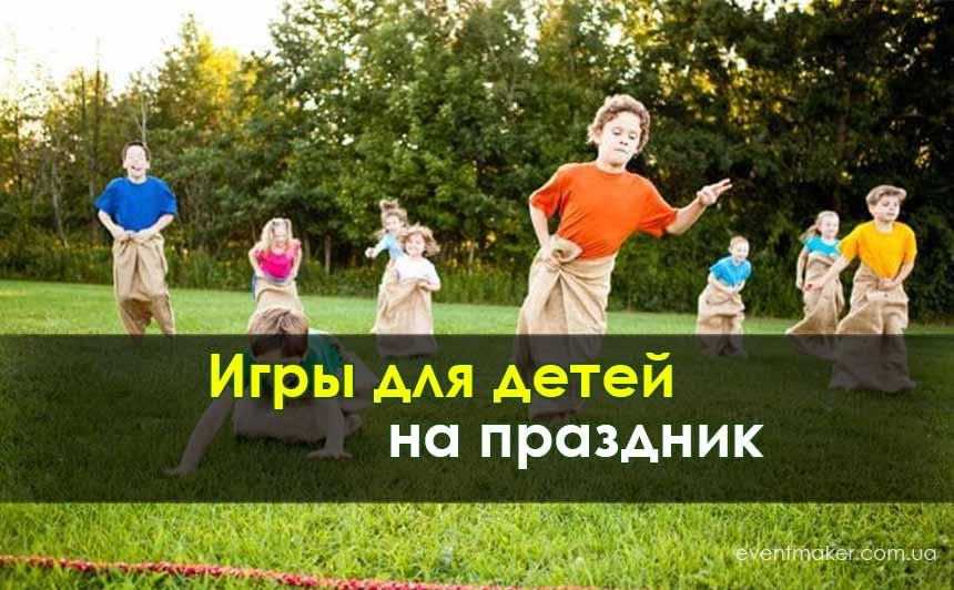 Игры для детей на праздник