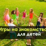 Игры на знакомство для детей
