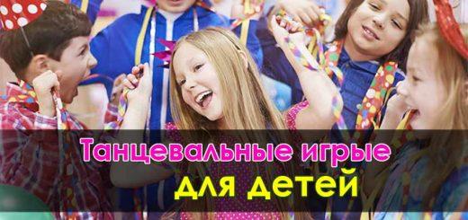 танцевальные игры для детей