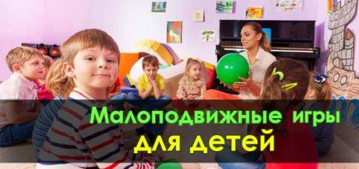 Малоподвижные игры для детей