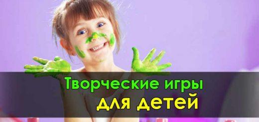 Творческие игры для детей