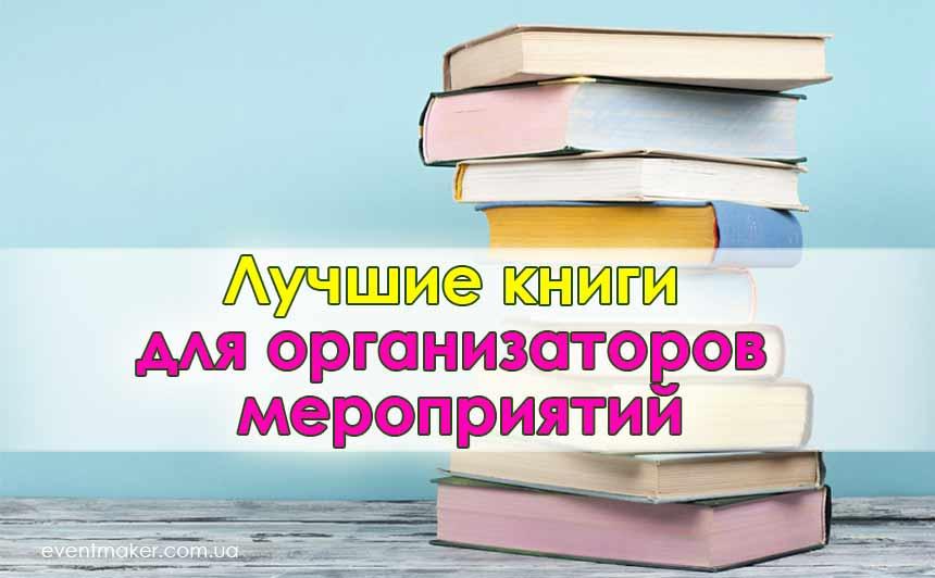 книги для организаторов мероприятий