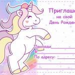 детский день рождения в стиле Единорога