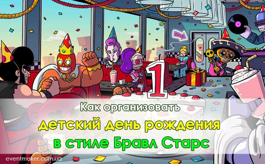 день рождения в стиле Бравл Старс
