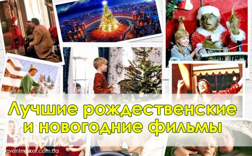 Лучшие рождественские и новогодние фильмы список