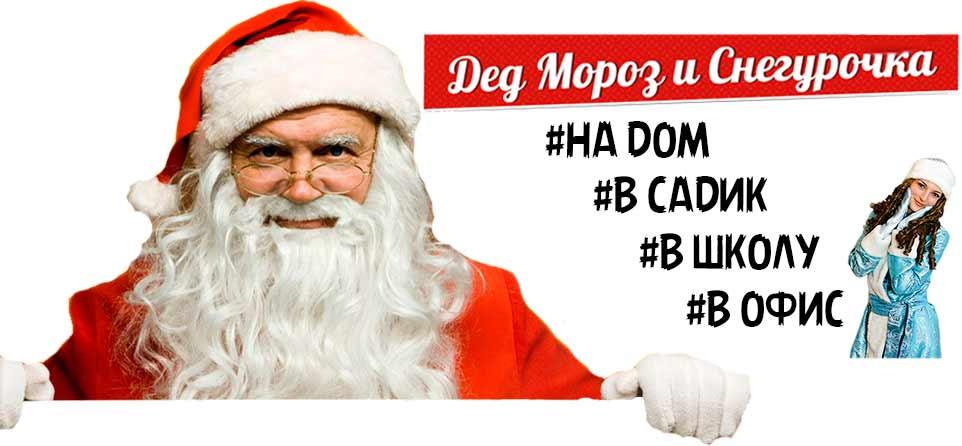 Дед Мороз и Снегурочка заказать на дом Киев и область