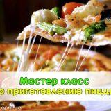 мастер класс по приготовлению пиццы для детей