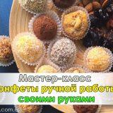 Мастер-класс конфеты ручной работы