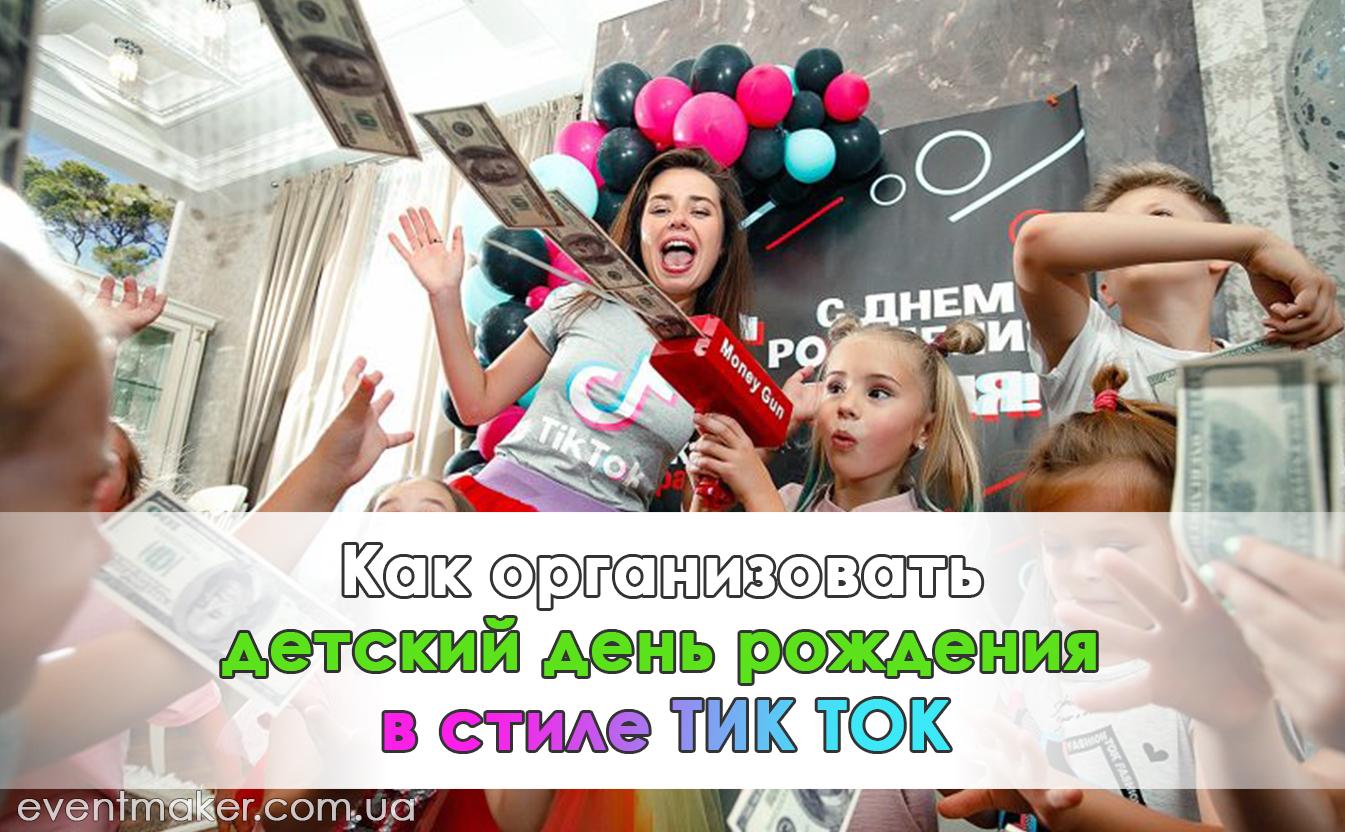Как организовать детский день рождения в стиле ТИК ТОК